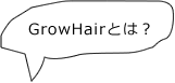 GrowHairとは
